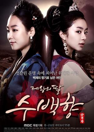 The King's Daughter, Soo Baek Hyang (South Korea) 2013
