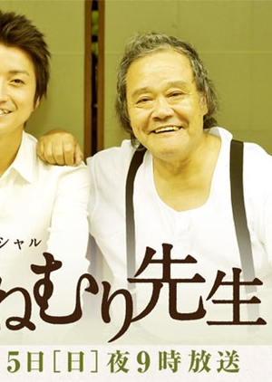Inemuri Sensei (Japan) 2013