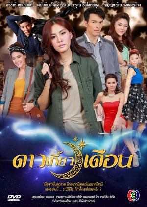Dao Kiao Duen (Thailand) 2013