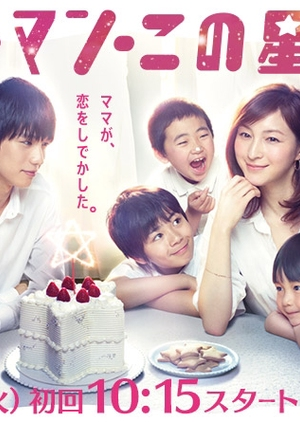 Starman - This Star's Love (Japan) 2013