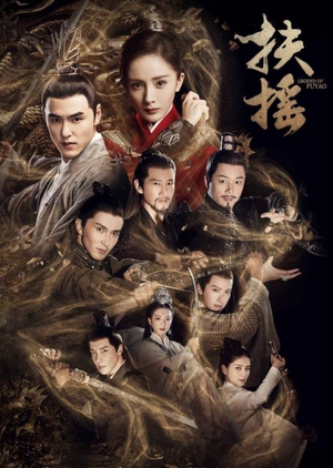 Legend of Fu Yao (China) 2018