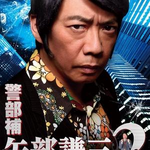 Keibuho Yabe Kenzo  2 (Japan) 2013