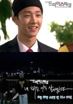 Drama Special Season 4: My Friend is Still Alive (South Korea) 2013