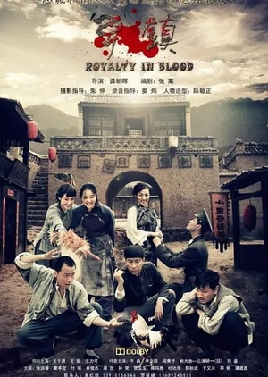 Royalty in Blood (China) 2013