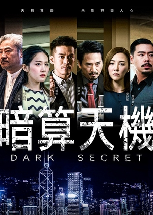 Dark Secret (Hong Kong) 2018