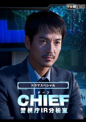 Chief - Keishichou IR Bunsekishitsu (Japan) 2018