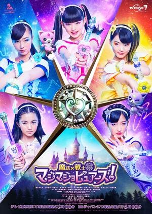 Mahou x Senshi Magi Majo Pures! (Japan) 2018