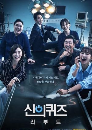 God's Quiz: Reboot (South Korea) 2018