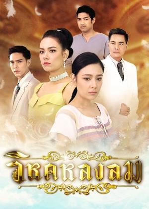 Wihok Lhong Lom (Thailand) 2018