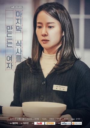 Drama Stage Season 1: The Woman Who Makes the Last Meal (South Korea) 2018