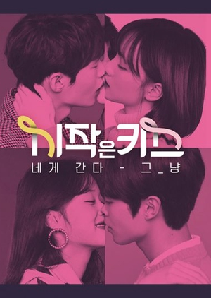 First Kiss (South Korea) 2018