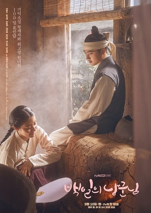 100 Days My Prince: Bonus Book (South Korea) 2018