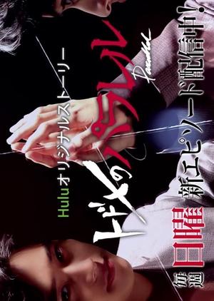 Todome no Parallel (Japan) 2018