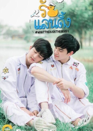 What the Duck The Series (Thailand) 2018