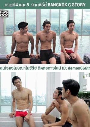 Bangkok G Story (Thailand) 2017
