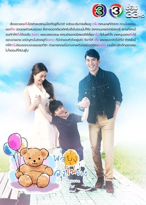 Por Yung Lung Mai Wahng (Thailand) 2017
