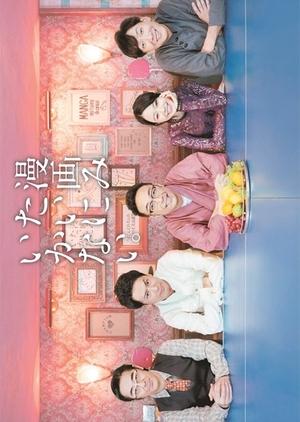 Manga Mitai ni Ikanai (Japan) 2017