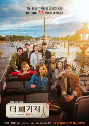 The Package (South Korea) 2017