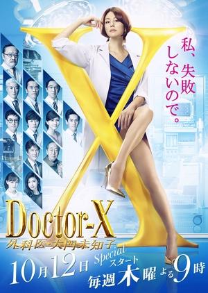 Doctor X 5 (Japan) 2017