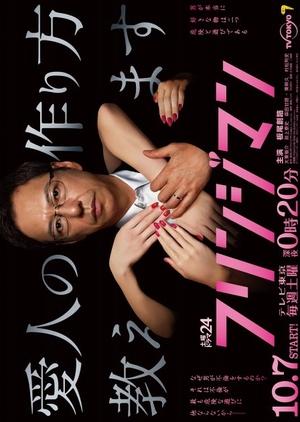 Fringe Man (Japan) 2017
