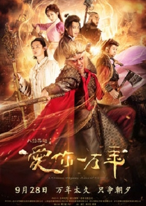 A Chinese Odyssey:  Love of Eternity (China) 2017