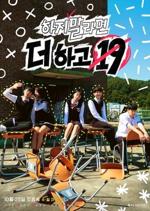 Want More 19 (South Korea) 2018
