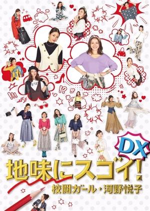 Jimi ni Sugoi! Koetsu Garu Kono Etsuko Special (Japan) 2017