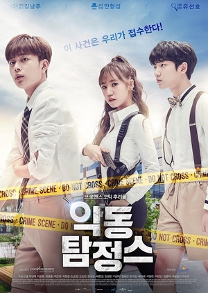 Devil Inspector (South Korea) 2017