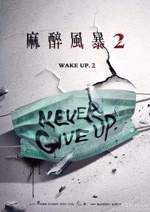 Wake Up 2 (Taiwan) 2017