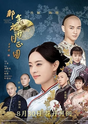 Nothing Gold Can Stay (China) 2017