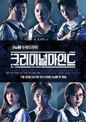 Criminal Minds (South Korea) 2017