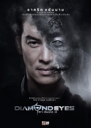 Diamond Eyes: The Series (Thailand) 2017