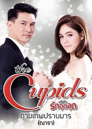 The Cupids Series: Kamathep Prab Marn (Thailand) 2017