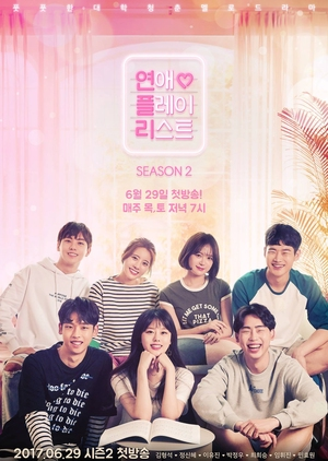 Love Playlist: Season 2 (South Korea) 2017