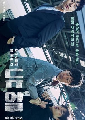 Duel (South Korea) 2017