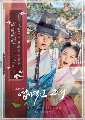 My Sassy Girl (South Korea) 2017