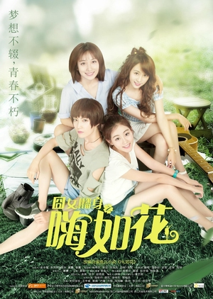 Hi Flower: Season 2 (China) 2017