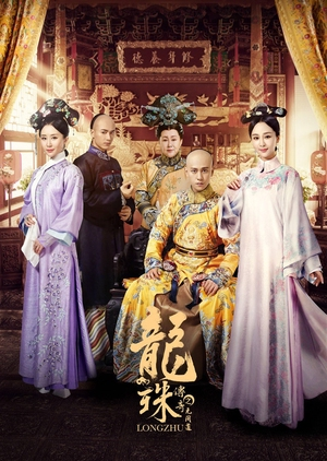 Legend of the Dragon Pearl: The Indistinguishable Road (China) 2017