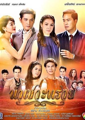 Nam Sor Sai (Thailand) 2017