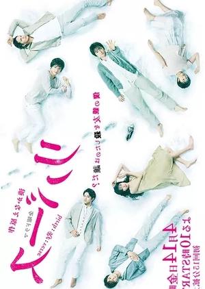 Reverse (Japan) 2017