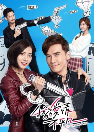 The Masked Lover (Taiwan) 2017