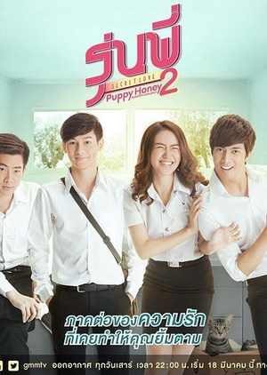 Senior Secret Love: Puppy Honey 2 (Thailand) 2017
