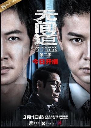 Infernal Affairs 2 (China) 2017
