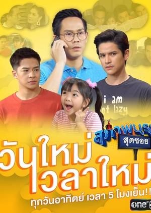 Ban Saran Land: Suparburoot Sut Soi Season 2 (Thailand) 2018
