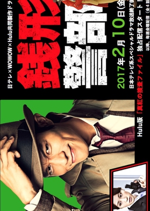 Zenigata Keibu Shinku no Sosa File (Japan) 2017