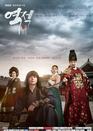 Rebel: Thief Who Stole the People (South Korea) 2017