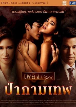 Plerng Kritsana The Series: Pah Kammathep (Thailand) 2017