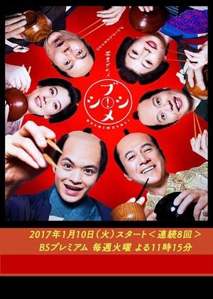 Bakumatsu Gurume Bushimeshi! (Japan) 2017