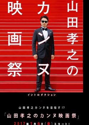 Yamada Takayuki no Cannes Kokusai Eigasai (Japan) 2017