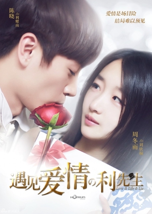 Love & Life & Lie (China) 2017